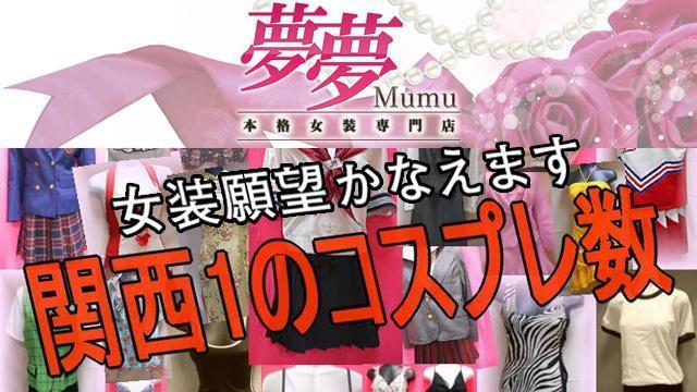 女装プレー専門店 夢夢 日本橋・千日前 待ち合わせ  ムビラッチ