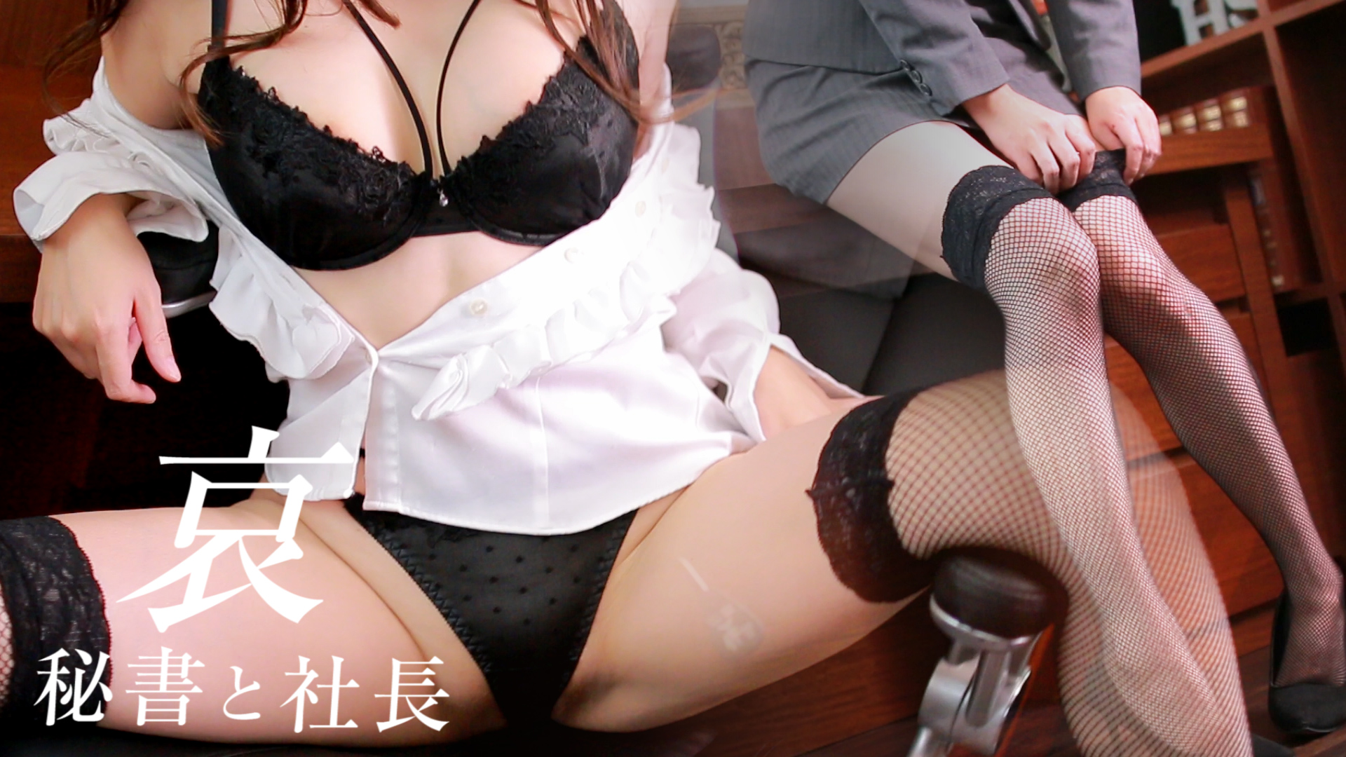 秘書と社長 哀の女の子動画
