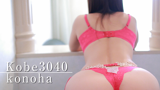 Kobe3040(神戸サーティフォーティ) 福原 ソープ このは 女の子動画