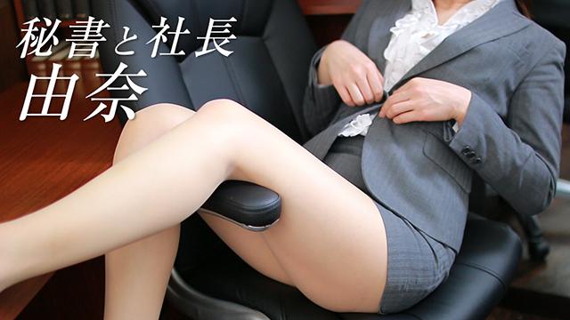秘書と社長 福原 ソープ 由奈の女の子動画