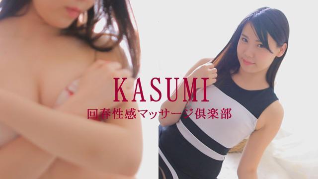 大阪回春性感マッサージ倶楽部 日本橋・千日前 デリヘル かすみの女の子動画