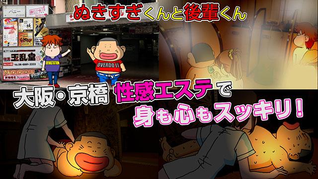 快楽 玉乱堂 京橋・桜ノ宮 ファッションヘルス  ムビラッチ