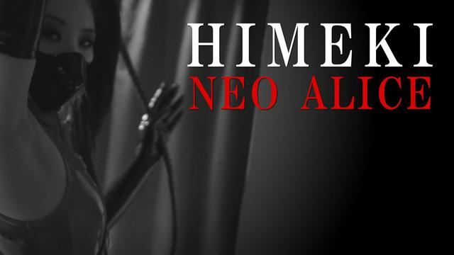 Neo-Alice(ネオ・アリス) 姫貴(ひめき)女王様 女の子動画