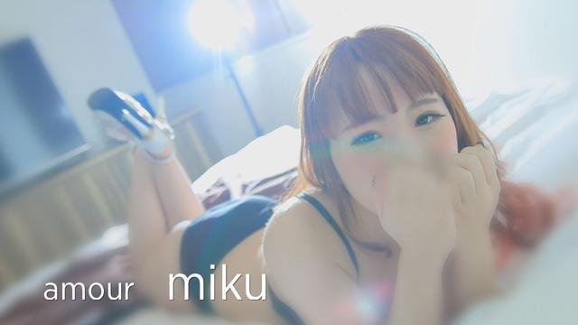 アムール 難波・心斎橋 ファッションヘルス ミクの女の子動画