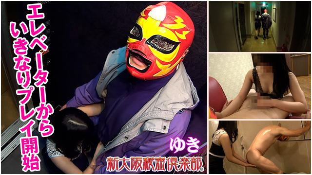 新大阪秘密倶楽部 ゆきのドリチンマスクの体験野郎