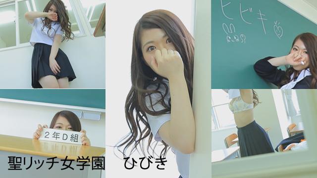 聖リッチ女学園 難波・心斎橋 ファッションヘルス 白石ひびきの女の子動画