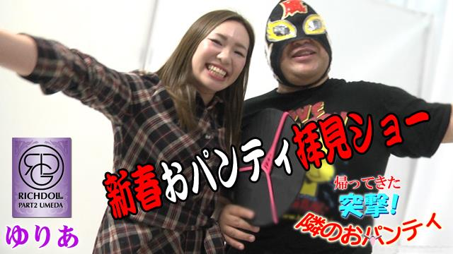 リッチドール パート2梅田 梅田 ファッションヘルス ゆりあ 女の子動画