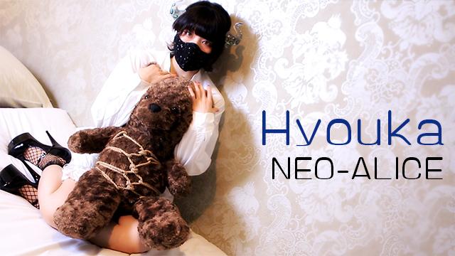 Neo-Alice(ネオ・アリス) 氷華(ひょうか)女王様 女の子動画