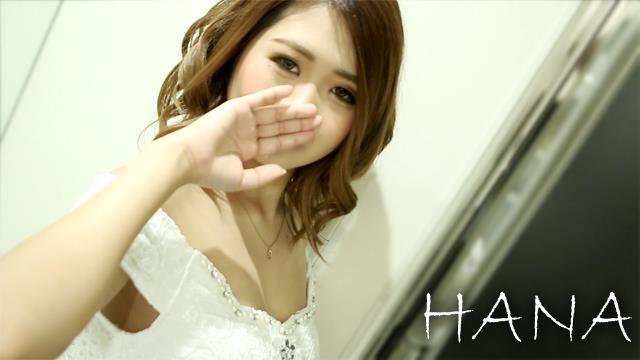 アムール 難波・心斎橋 ファッションヘルス ハナの女の子動画