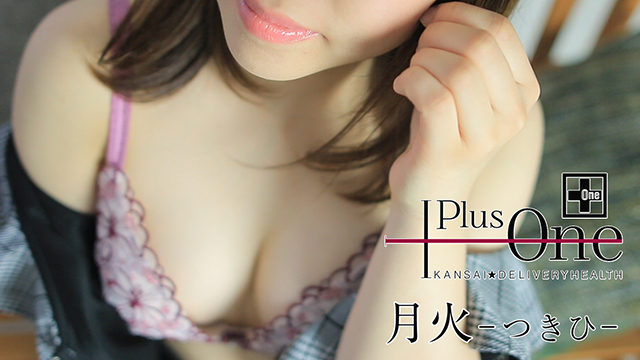 plus one 月火-つきひ- 女の子動画