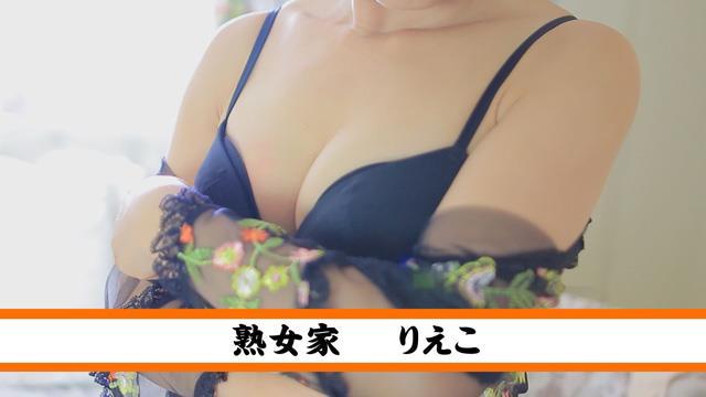 熟女家 京橋店 京橋・桜ノ宮 待ち合わせ りえこの女の子動画