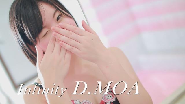 Infinity D.モア