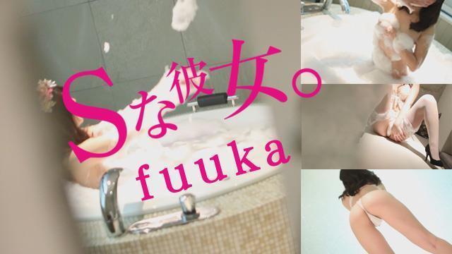 Sな彼女。 梅田 デリヘル ふうかの女の子動画