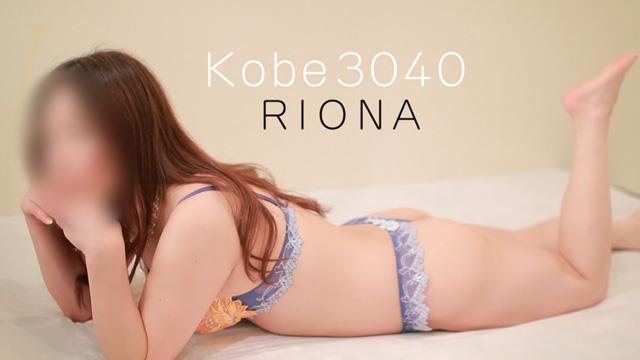Kobe3040(神戸サーティフォーティ) りおな 女の子動画
