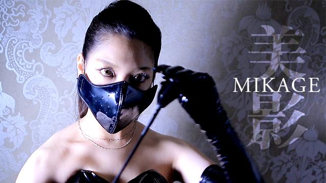 Neo-Alice(ネオ・アリス) 美影(みかげ)女王様 女の子動画