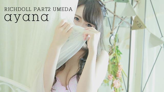 リッチドール パート2梅田 梅田 ファッションヘルス あやなの女の子動画
