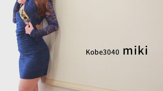 Kobe3040(神戸サーティフォーティ) 福原 ソープ みきの女の子動画
