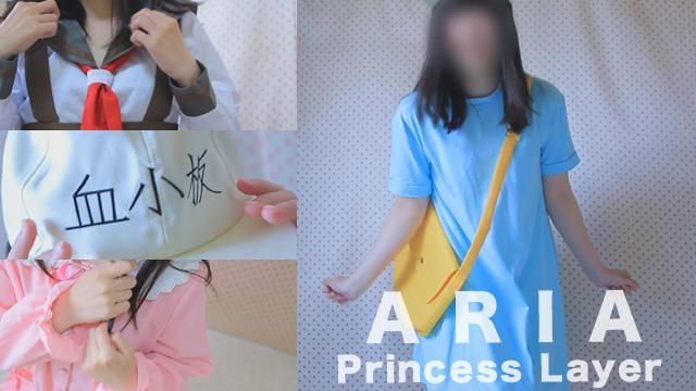 プリンセスレイヤー 日本橋・千日前 ホテヘル ありあ姫の女の子動画