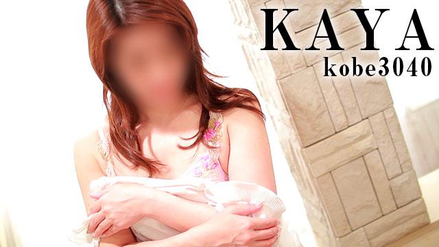 Kobe3040(神戸サーティフォーティ) 福原 ソープ かやの女の子動画