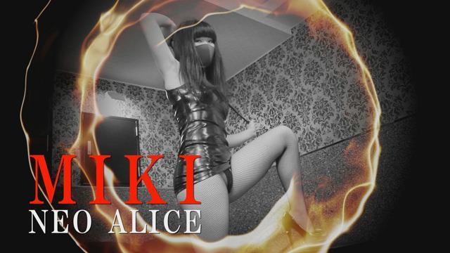 Neo-Alice(ネオ・アリス) 日本橋・千日前 デリヘル 未紀(みき)女王様の女の子動画