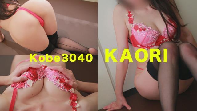 Kobe3040(神戸サーティフォーティー) かおり 女の子動画