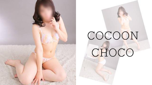 Cocoon(コクーン) ちょこ