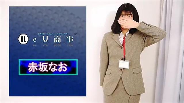 池袋 e女商事 赤坂なお